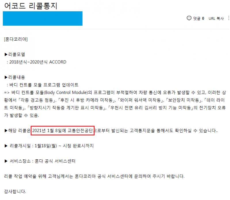 동호회 어코드 리콜통지.png