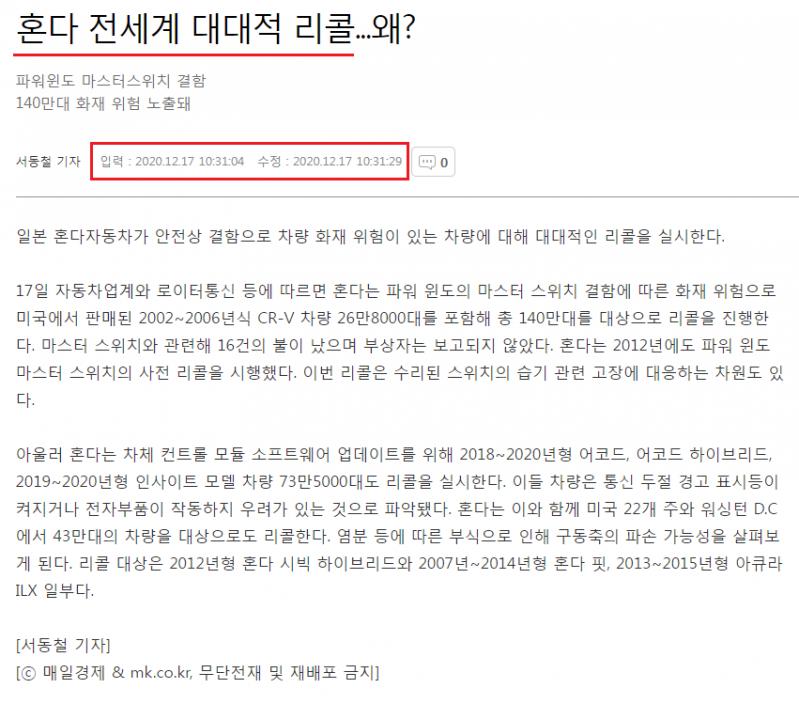 동호회 어코드 리콜 관련 기사.png