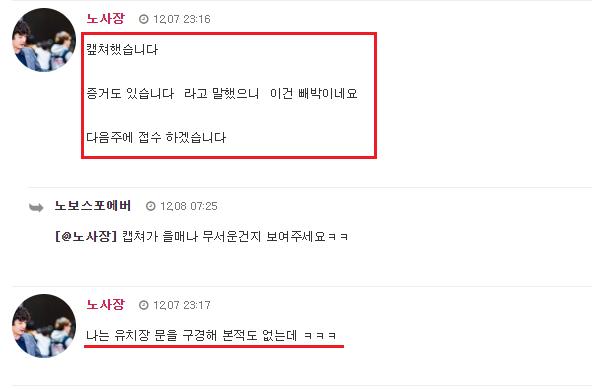 노사장 유치장문 본적도 없다 원문-수정.png