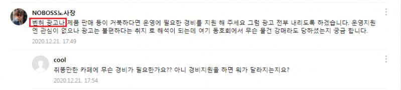 동호회 노사장 맞춤법 벤허광고.png
