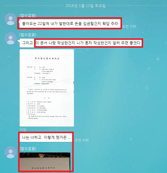 20180113_퇴사후협박.png